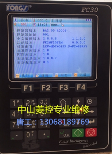 立信FC30 FC28电脑维修